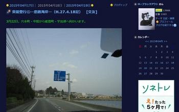 BBichi アーカイブスH27.4.18.jpg