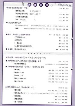CA⑤②曲目一覧.jpg
