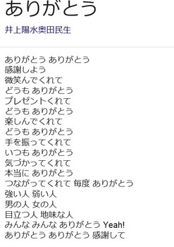 歌詞 ありがとう①.jpg