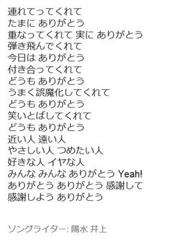 歌詞 ありがとう②.jpg